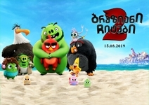 The Angry Birds Movie 2 3D
