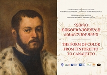 The Form of Color from Tintoretto to Canaletto